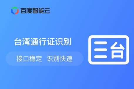 关联推荐商品图片_台湾通行证识别