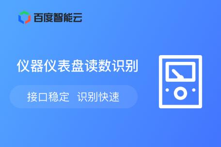 关联推荐商品图片_仪器仪表盘读数识别