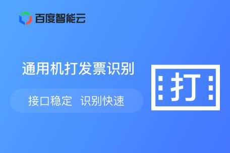 关联推荐商品图片_通用机打发票识别
