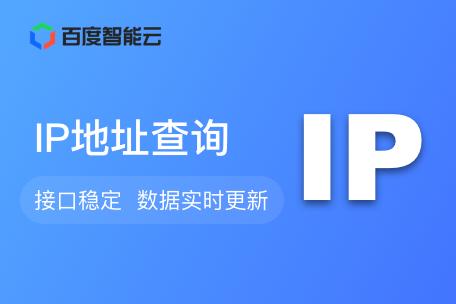 IP地址查询_支持IPv6