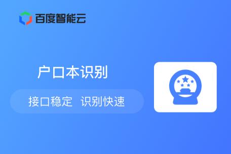 关联推荐商品图片_户口本识别