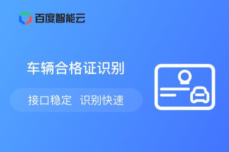 关联推荐商品图片_车辆合格证识别