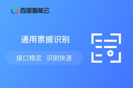 关联推荐商品图片_通用票据识别