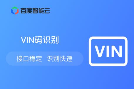 关联推荐商品图片_VIN码识别