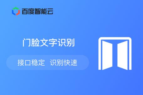 关联推荐商品图片_门脸文字识别