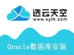 Oracle数据库安装部署