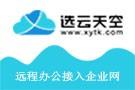 远程办公接入企业网