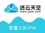 配置支持IPV6