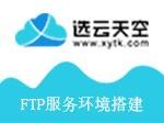 FTP服务环境搭建