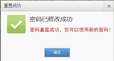 网站后台数据库密码FTP等密码重置