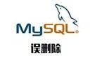 <em>MySQL</em>数据库误删除 数据恢复