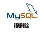 MySQL数据库误删除 数据恢复
