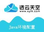 Windows Java网站环境配置