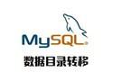 <em>mysql</em>数据目录转移