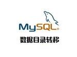 mysql数据目录转移
