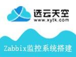 Zabbix企业级系统监控系统
