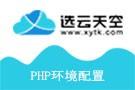 Windows PHP环境配置