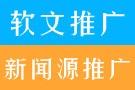软文推广 新闻源推广