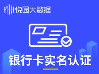 银行卡实名认证_悦园大数据
