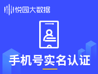 手机号实名认证_悦园大数据