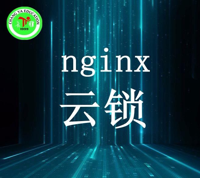 nginx云锁