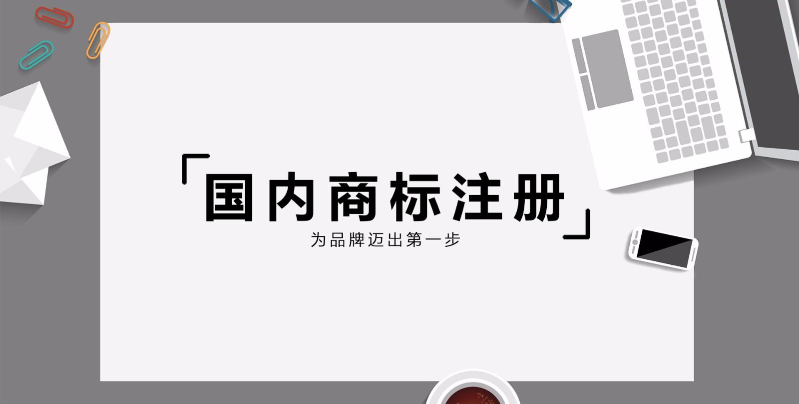 武汉商标注册_国内商标注册_武汉万创企业管理有限公司