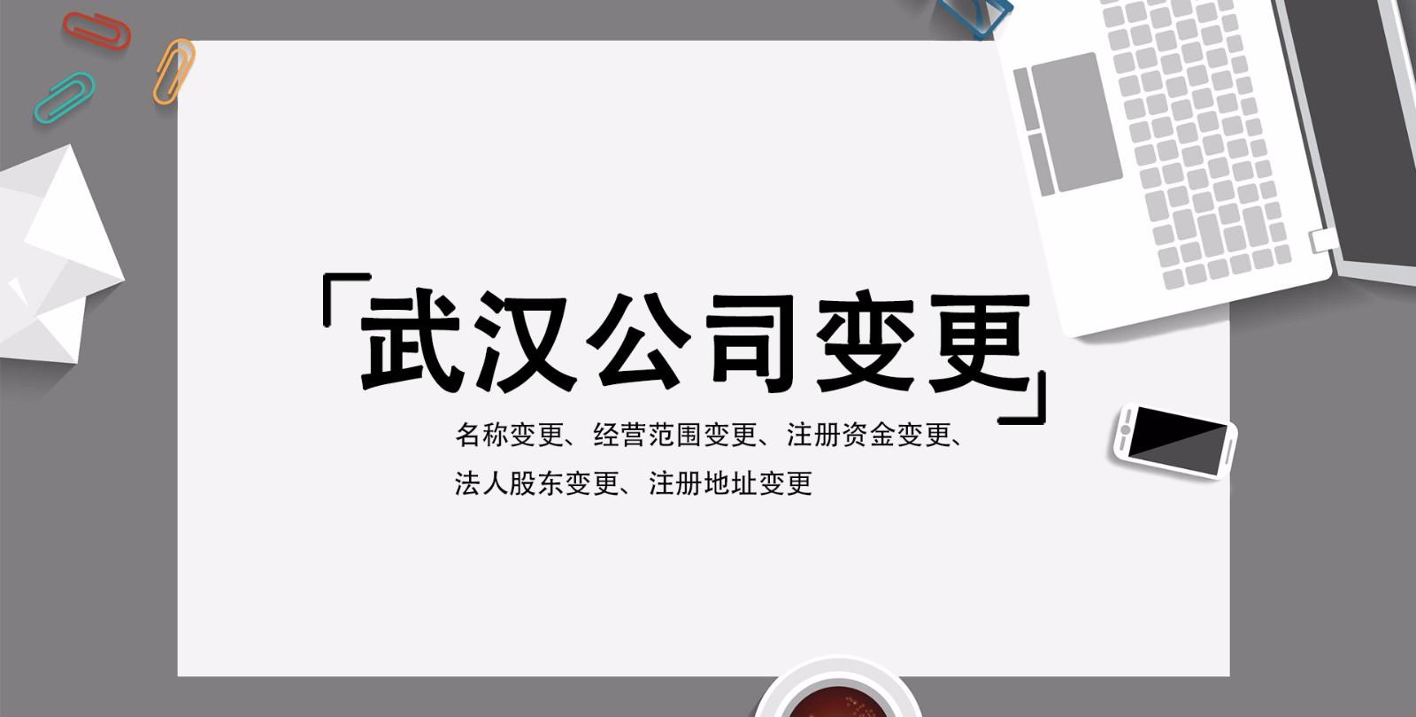 武汉工商变更_营业执照变更_武汉万创企业管理有限公司