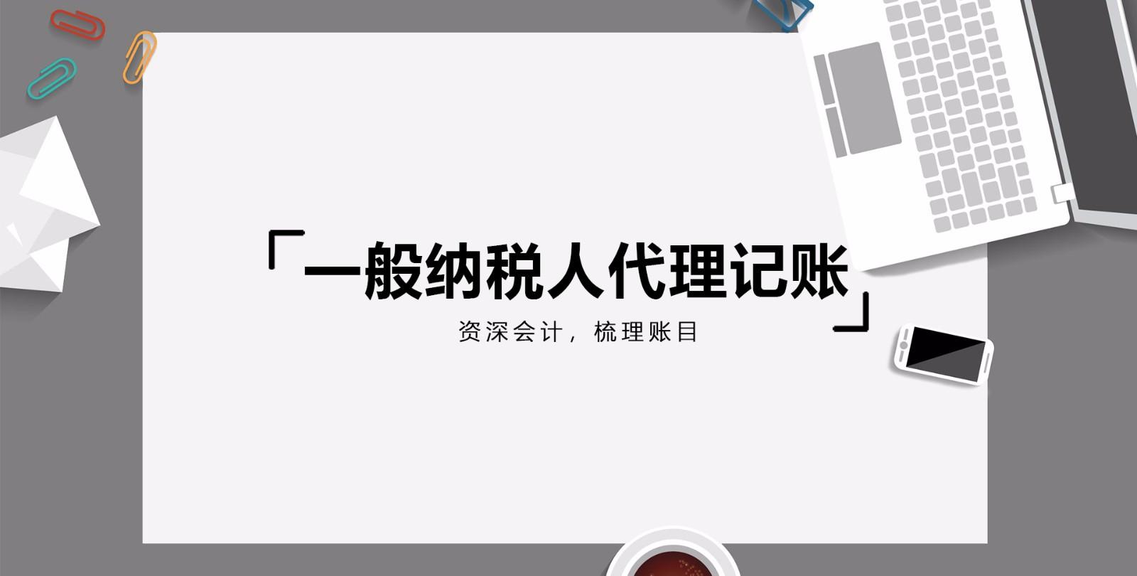武汉一般纳税人代理记账_武汉代理记账费用_武汉万创