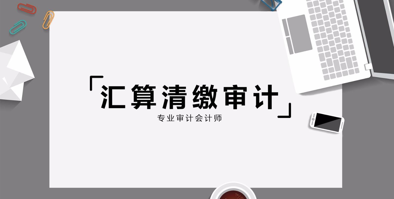 武汉汇算清缴_工商年检_武汉万创企业管理有限公司