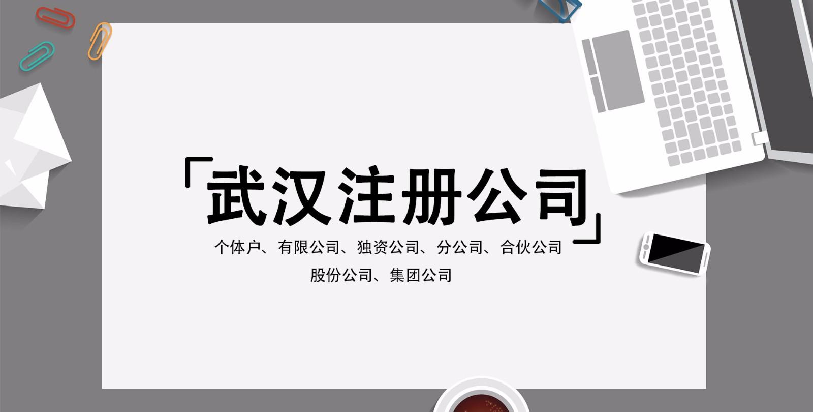 武汉注册公司_武汉注册营业执照_营业执照代办_武汉万创