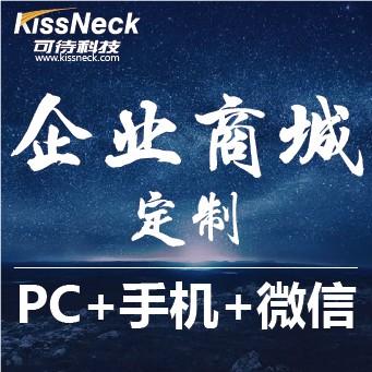 云商城 小程序 微商城 pc 手机 微信