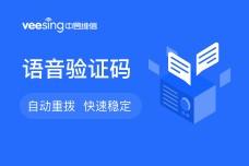 【三网语音验证码】通用语音验证码接口/免费试用