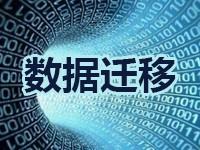 网站搬家 网站迁移 服务器迁移 数据迁移 含网站环境配置