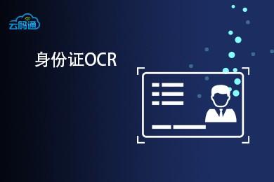 身份证OCR识别
