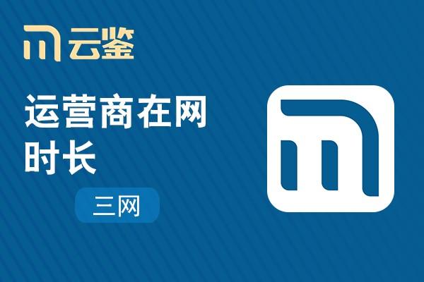 关联推荐商品图片_【云鉴】运营商手机在网时长_手机号在网时长_三网手机入网时长