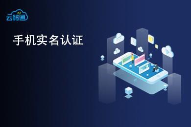 运营商手机实名认证(三网)