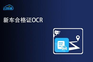 新车合格证OCR