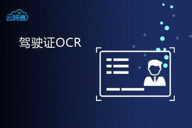 关联推荐商品图片_【云鉴】驾驶证图像识别_驾驶证OCR识别_驾驶证图片识别