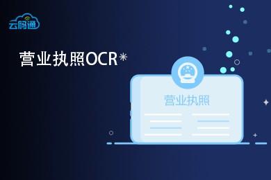 营业执照OCR