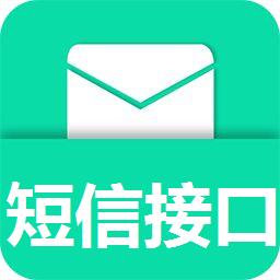 短信接口短信验证码短信通知API接口