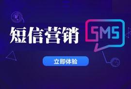 【106三网】短信营销 会员短信营销 营销短信