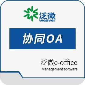 泛微OA企业办公移动办公系统