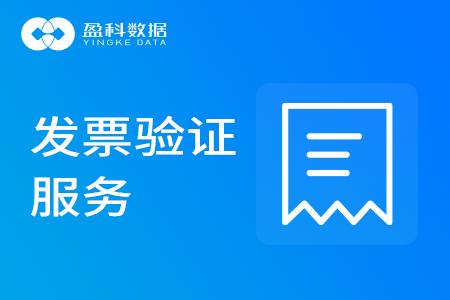 关联推荐商品图片_发票验证服务