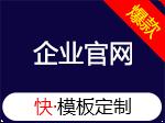 企业官网_模板定制(快速搭建_设计师替换_最快24小时上线)