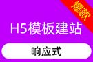 H5模板建站(H5速成模板_H5响应式官网_全面支持ipv6)