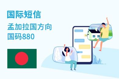 关联推荐商品图片_【国际短信】880_孟加拉/短信API/短信验证码/短信通知接口