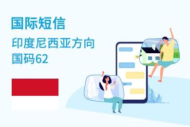 关联推荐商品图片_【国际短信】62_印尼/短信API/短信验证码/短信通知接口