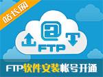 FTP配置及开通