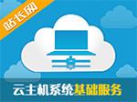 云服务器系统基础服务