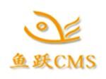 鱼跃CMS轻量开源企业CMS